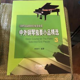 中外钢琴独奏小品精选(3)