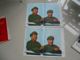 人民画报(增页)毛主席和他的亲密战友林彪同志2张