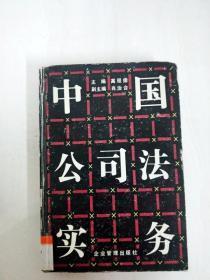 DI2153168 中国公司法实务【一版一印】