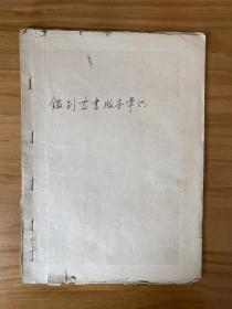 鉴别古书版本常识(包括宋元刊本刻工名表初稿)油印本