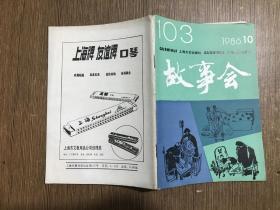故事会(1986年第10期 )