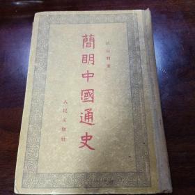 《简明中国通史》