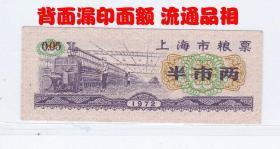 上海市72年粮票 半市两 背漏印面额 流通品相 少见