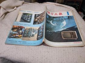 科学画报  1982年1期