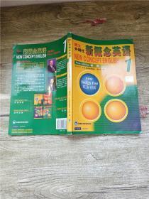 新概念英语 1 新版 英文初阶 2016年印刷...