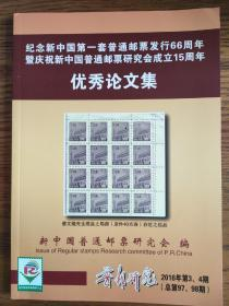 新中国普通邮票研究会优秀论文集