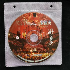 唱片光盘455【宋祖英好日子】2张裸碟