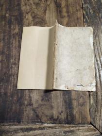 【白岩诗存】清同治四年光裕堂刻本,线装五卷一册全,清代温江人王侃先生的诗集