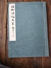 昭和法帖大系卷十二