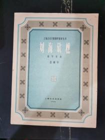 上海音乐学院钢琴教材丛刊  刘海砍樵 钢琴组曲(刘畅标教授私藏有印章)