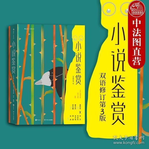 大学堂002:小说鉴赏(双语修订第3版)