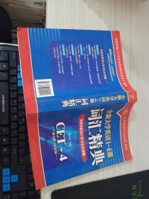 全新大学英语1-4级词汇精典