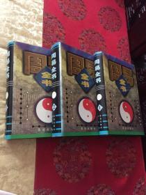 周易全书(全三册)洛书主编 1998年印