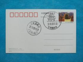 嘉峪关(原地戳)(邮资明信片)