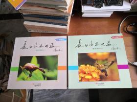 长白山昆虫选 集安篇之一、二 (2本合售)