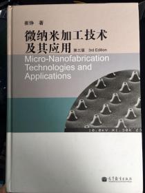 微纳米加工技术及其应用 第3版第三版 崔铮 高等教育出版社