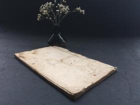 《阴阳篇》全书1册全,少见写本医书,稍有虫蚀,有污渍,不伤字,保存完好,字迹清晰秀丽,书写工整,整体品佳。