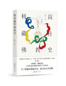 极简藏传佛教史9787225055589青海人民王辅仁