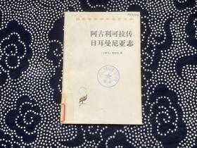 阿古利可拉传 日耳曼尼亚志/汉译世界学术名著丛书
