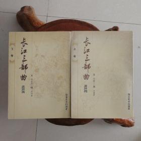 连环画 精装《长江三部曲》上下卷