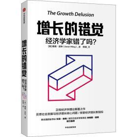 增长的错觉-经济学家错了吗?