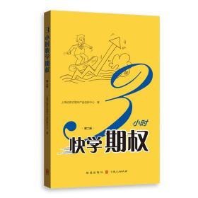 新书--3小时快学期权(第二版)