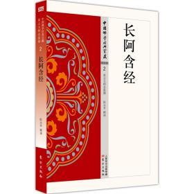 中国佛学经典宝藏:长阿含经