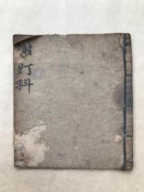 清代宗教手抄本:正一谢灯科,(K184)