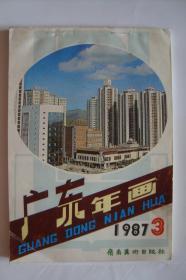 年画缩样  广东年画  1987 3
