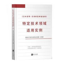 《日本发明·实用新型审查指南》特定技术领域适用实例