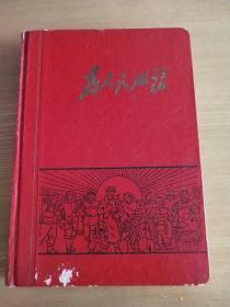 为人民服务(一页没写笔记本,有林提,有十几个毛泽东语录)