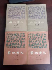 蔡东藩 前汉+后汉 演义  全四册