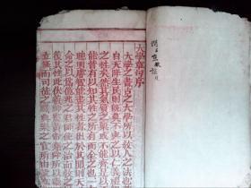 A62,序言红印,清大字精刻本:大学,大开本线装一册全,序言多页精美红印,字体硕大精美,刻印精良