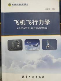 飞机飞行力学