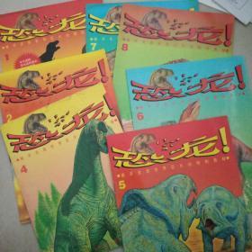 恐龍(1、2、4、5、6、7、8、7冊合售