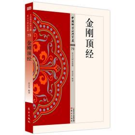 中国佛学经典宝藏:金刚顶经