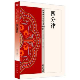 中国佛学经典宝藏律宗类84:四分律