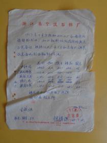 文革资料:宁波石棉厂 每吨耗料情况