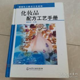 化妆品配方工艺手册