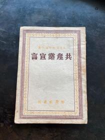 1949年,解放社出版,马克思,恩格斯著《共产党宣言》一册全,红色文献。