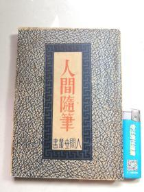 人间随笔(人间世丛书)1935年版