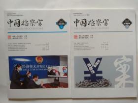 中国检察官2020年5月【上、下册】