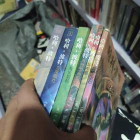 哈利·波特与魔法石 哈利波特与密室,哈利波特与阿兹卡班的囚徒,哈利波特与火焰杯,哈利波特与凤凰社。哈利波特与混血王子。1-6