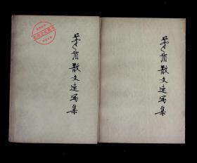 正版舊書 茅盾散文速寫集上下冊 人民文學出版社