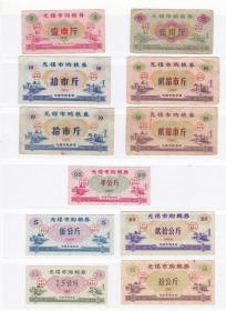 江苏省无锡市82年88年91年购粮券 3套11枚全 无锡市火车图案粮票 个别有裂口