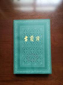 马坚先生汉译本《古兰经》(全一册),中国社会科学出版社1981年大32开、一版一印、馆藏书籍、全新未阅!包快递!