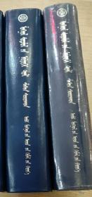 蒙古学百科全书 宗教卷 蒙文