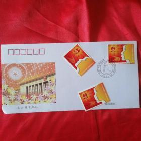 中华人民共和国第11届全国人民代表大会。纪念邮票  首日封➕邮票(2枚)