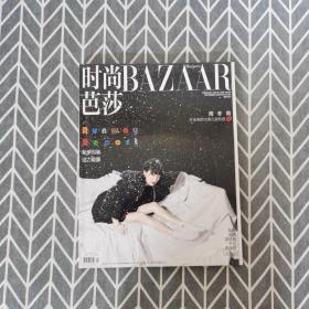 时尚芭莎 2019年2月下 周冬雨