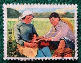 文17邮票 知识青年在农村 10分赤脚医生 1969年 信销票 85品